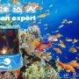 Lampu Projector Unik Motif Laut Ocean Expert