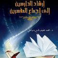 Irsyad ad-Darisin Ila Ijma' al- Mufassirin MALANG
