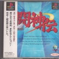 Battle Arena Toshinden Sony Playstation-1 Japan NTSC